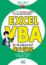Excel VBA 脱初心者のための集中講座【電子書籍】[ たてばやし淳 ]