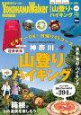 神奈川の山登り&ハイキング2016→2017 超最新版【電子書籍】[ YokohamaWalker編集部 ]