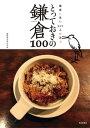 鎌倉に住む500人が選ぶ とっておきの鎌倉100【電子書籍】[ 鎌倉地元民の会 ]