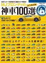 MJブロンディの神車100選【電子書籍】