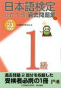 日本語検定 公式 過去問題集 1級 平成23年度版【電子書籍...