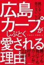 広島カープがしぶとく愛される理由【電子書籍】[ 片瀬京子 ]