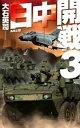 日中開戦3 - 長崎上陸【電子書籍】[ 大石英司 ]