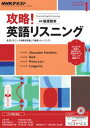 NHKラジオ 攻略!英語リスニング 2017年1月号[雑誌]【電子書籍】