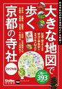 大きな地図で歩く京都の寺社 2017年版【電子書籍】[ KansaiWalker編集部 ]
