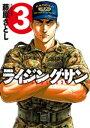 ライジングサン 3巻【電子書籍】[ 藤原さとし ]