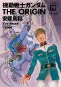 機動戦士ガンダム THE ORIGIN(19)【電子書籍】[ 安彦 良和 ]