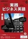 NHKラジオ 実践ビジネス英語 2016年8月号[雑誌]【電子書籍】