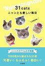 31cats �˥��ȤⰦ��������