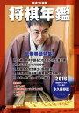 平成28年版 将棋年鑑 2016【電子書籍】[ 日本将棋連盟 ]