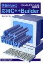 学生のための応用C++ Builder ビジュアルデザインによる数値計算【電子書籍】[ 長谷川洋介 ]