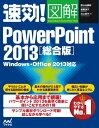 速効!図解 PowerPoint 2013 総合版 Windows・Office 2013対応【電子
