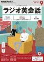 NHKラジオ ラジオ英会話 2016年9月号[雑誌]【電子書籍】