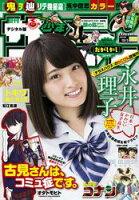 週刊少年サンデー2016年43号(2016年9月21日発売)