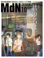 月刊MdN2016年10月号(特集:君の名は。彼と彼女と、そして風景が紡ぐ物語/新海誠)