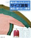 編み物のかんたんなサイズ調整と製図と割り出しの基礎【電子書籍】[ 日本ヴォーグ社 ]