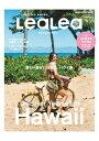 LeaLea 2019 SPRING (メディアハウスムック)【電子書籍】