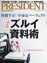 PRESIDENT (プレジデント) 2016年 10/17号 [雑誌]【電子書籍】[ PRESIDENT編集部 ]