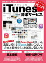 おとなの再入門 iTunes音楽サービス【電子書籍】[ ゴーズ ]
