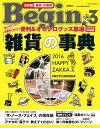 Begin(ビギン) 2016年3月号【電子書籍】