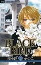 BLACK BIRD(13)【電子書籍】[ 桜小路かのこ ]
