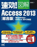 ®��!�޲� Access 2013 ����� Windows��Office 2013�б�