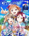 電撃G's magazine 2016年9月号【電子書籍】[ 電撃G'sマガジン編集部 ]