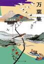 万葉集 ビギナーズ・クラシックス 日本の古典【電子書籍】[ 角川書店 ]