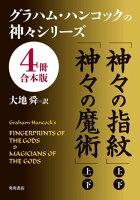 グラハム・ハンコックの神々シリーズ【4冊合本版】
