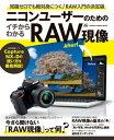 ニコンユーザーのためのイチからわかるRAW現像【電子書籍】