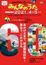 NHK みんなのうた 2021年4月・5月[雑誌]【電子書籍】