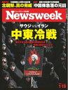 ニューズウィーク日本版 2016年1月19日2016年1月19日【電子書籍】