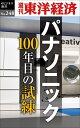 パナソニック100年目の試練週刊東洋経済eビジネス新書No.248【電子書籍】