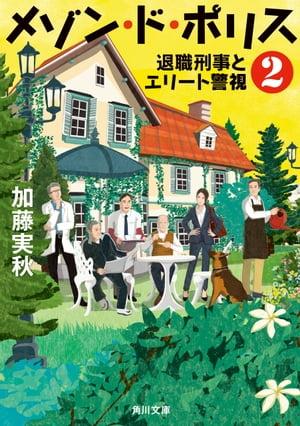 メゾン・ド・ポリス2 退職刑事とエリート警視【電子書籍】 by 加藤実秋