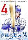 青嵐のエース(4)【電子書籍】[ 根本大 ]