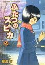ふたつのスピカ 9【電子書籍】[ 柳沼行 ]