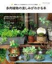 多肉植物の楽しみがわかる本【電子書籍】