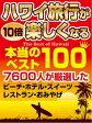 ショッピングハワイ ハワイ旅行が10倍楽しくなる本当のベスト100【電子書籍】[ アロハ! ハワイ ]