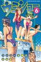 ケンコー全裸系水泳部 ウミショー6巻【電子書籍】[ はっとりみつる ]
