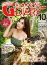 G-DIARY 2016年 10月号タイ発アジアGOGOマガ...