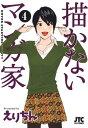 描かないマンガ家4【電子書籍】 えりちん