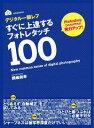 玄光社MOOK すぐに上達する フォトレタッチ100【電子書籍】