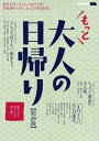 もっと大人の日帰り【電子書籍】[ (編)京阪神エルマガジン社...