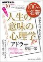 NHK 100分 de 名著 アドラー 『人生の意味の心理学』 2016年10月[雑誌]【電子書籍】
