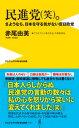 民進党(笑)。 - さようなら、日本を守る気がない反日政党 -【電子書籍】[ 赤尾由美 ]
