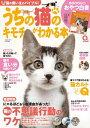 うちの猫のキモチがわかる本 春号 2014年版【電子書籍】