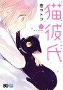 猫彼氏1【電子限定特典つき】【電...