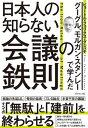 グーグル、モルガン・スタンレーで学んだ 日本人の知らない会議の鉄則【電子書籍】[