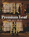 Leaf書籍 Premium Leaf -京都に息づく、食と宿-【...