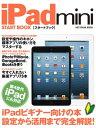 iPad mini スタートブック【電子書籍】[ SBクリエイティブ ]